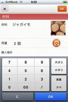 app_life_recepiecollection_3.jpg