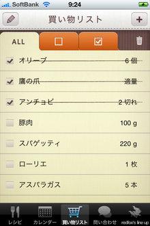app_life_recepiecollection_4.jpg