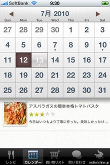 app_life_recepiecollection_5.jpg