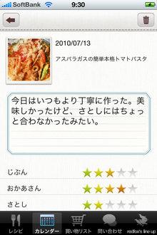 app_life_recepiecollection_6.jpg