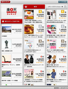 app_lifestyle_rakutenhd_1.jpg