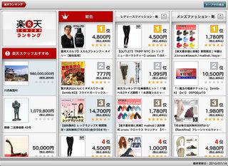app_lifestyle_rakutenhd_4.jpg