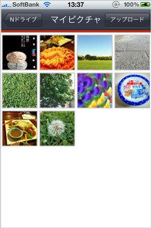 app_prod_ndrive_4.jpg