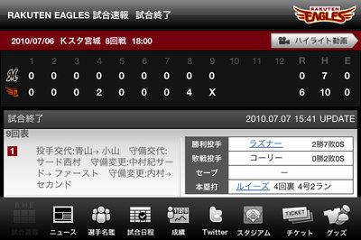 app_sports_rakuten_1.jpg