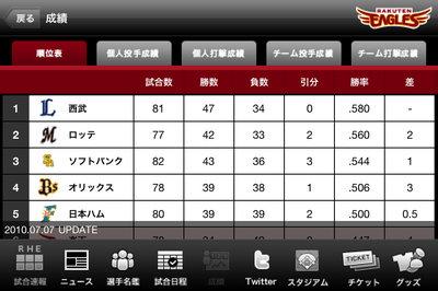 app_sports_rakuten_2.jpg