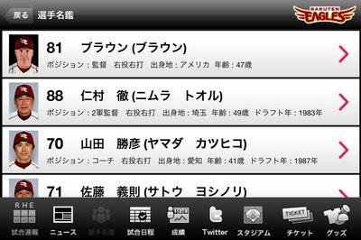 app_sports_rakuten_3.jpg