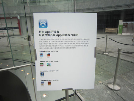 apple_store_shanghai_5.jpg
