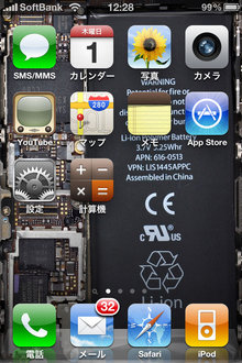 ifixit_iphone4_wallpaper_2.jpg