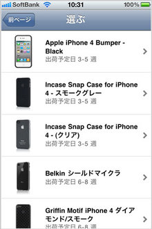 iphone4_free_bumper_program_3.jpg