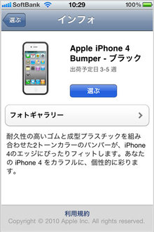 iphone4_free_bumper_program_4.jpg