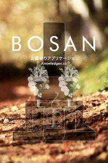 app_life_bosan_1.jpg