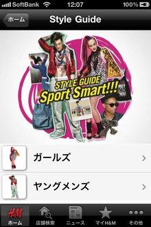 app_life_handm_2.jpg
