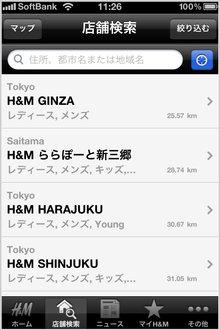 app_life_handm_5.jpg