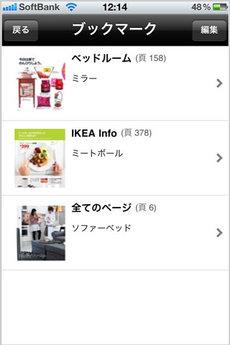 app_life_ikeaj_11.jpg