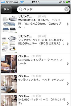 app_life_ikeaj_910.jpg