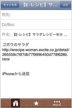 app_life_salad365_10.jpg