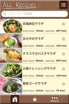 app_life_salad365_2.jpg