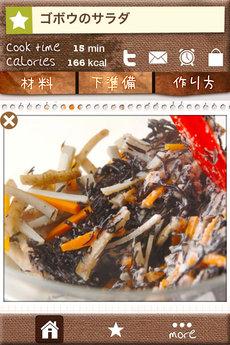 app_life_salad365_8.jpg