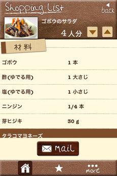 app_life_salad365_9.jpg