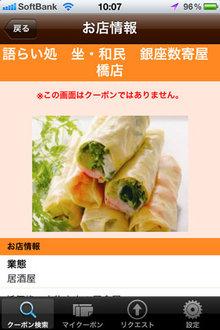 app_life_watami_3.jpg