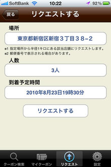 app_life_watami_6.jpg