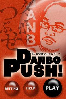 app_game_danbopush_1.jpg