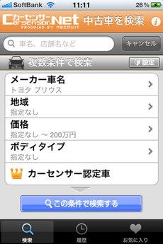 app_life_carsensor_2.jpg