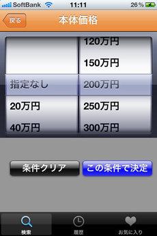app_life_carsensor_4.jpg