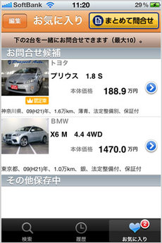 app_life_carsensor_8.jpg