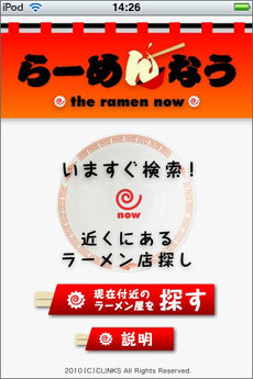 app_life_ramennow_1.jpg