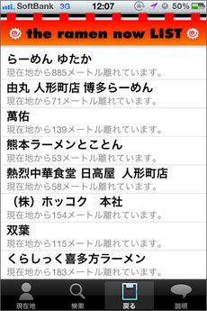 app_life_ramennow_3.jpg