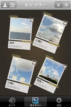app_photo_sfera_5.jpg