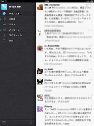 app_sns_twitter_ipad_3.jpg