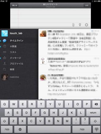 app_sns_twitter_ipad_8.jpg