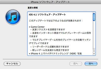 ios_41_release_1.jpg