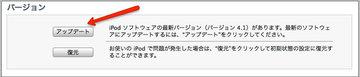 ios_41_release_3.jpg