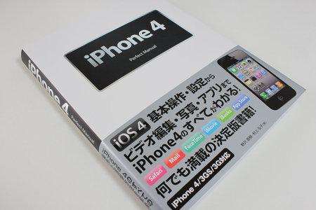 iphone4_perfect_manual_0.jpg