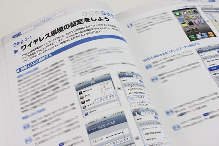 iphone4_perfect_manual_4.jpg