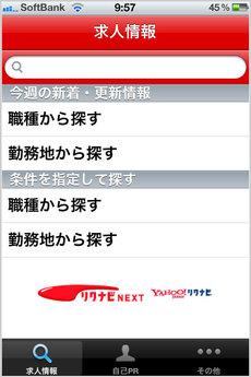 app_buss_rikunavi_2.jpg
