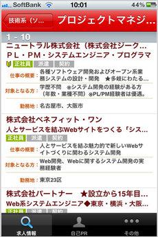 app_buss_rikunavi_4.jpg