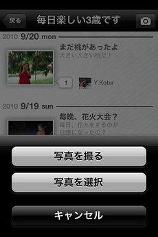 app_sns_chokophoto_2.jpg