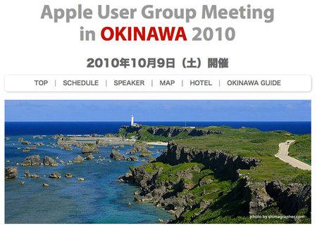 augm_okinawa_2010_0.jpg