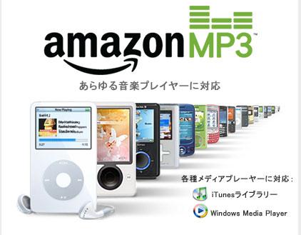 amazon_mp3_0.jpg