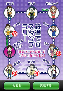 app_game_tetsudodeq_1.jpg