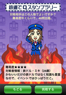 app_game_tetsudodeq_2.jpg