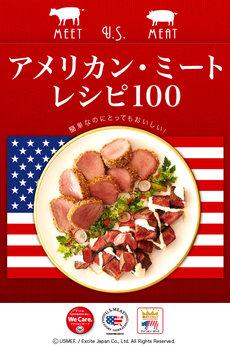 app_life_americanmeet_1.jpg