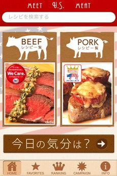 app_life_americanmeet_2.jpg