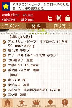 app_life_americanmeet_5.jpg