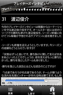 app_sports_marines_8.jpg