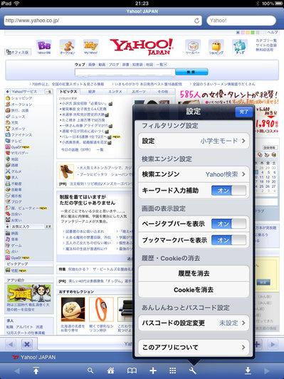 app_util_anshinhd_1.jpg